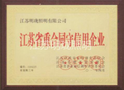 荣誉资质(图5)