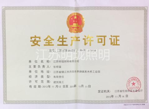 荣誉资质(图9)