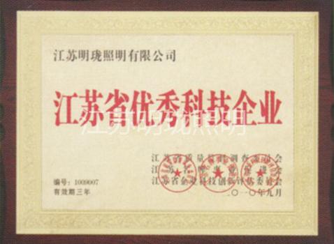 荣誉资质(图6)